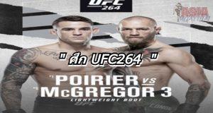 ศึก UFC264